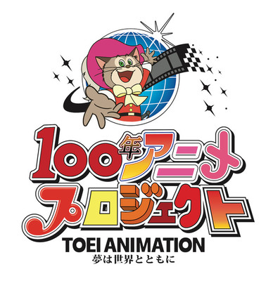 """Toei Animation Announces Winners for its """"100-Year Anime Project""""Contest"""