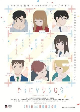 'Asian Pop-up Cinema' Festival Premieres 'Happy-Go-Lucky Days' Anime Film Online in September