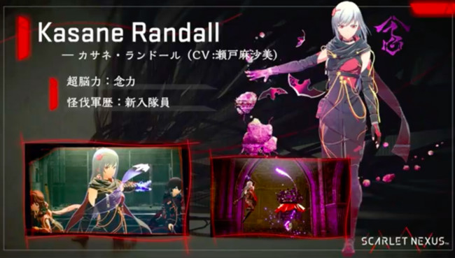 Game Trailer - Scarlet Nexus Game Reveals 2nd Protagonist - gamologi.com