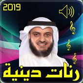 رنات دينية 2019 19 Apk Download Android Music Audio Apps