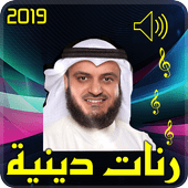 رنات دينية 2019 19 Apk Download Android Music Audio Apps