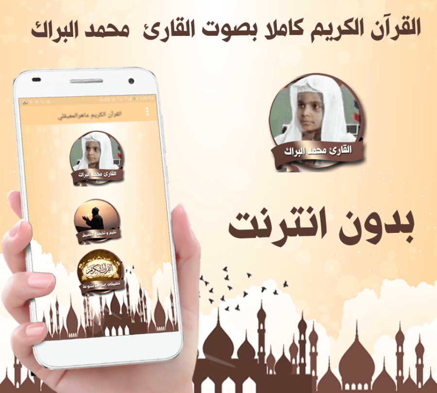 القران كامل محمد البراك بدون انترنت القران الكريم 3 Apk