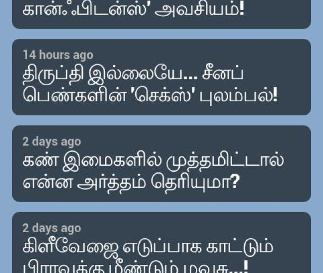 Tamil Kuru