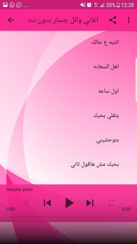 اغاني وائل جسار بدون نت 2019 Wael Jassar 10 Apk Download