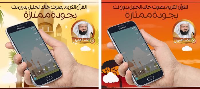 القرآن بدون نت خالد الجليل Apk Download Latest Version 10