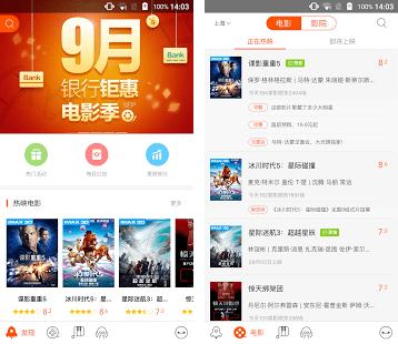 格瓦拉@電影 Apk Download latest android version 7.1.2- com.gewara