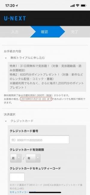 U-NEXT ユーネクスト 無料 登録 入会