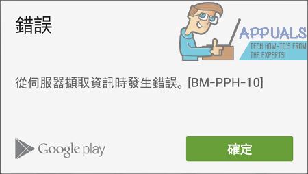 BM-PPH-10