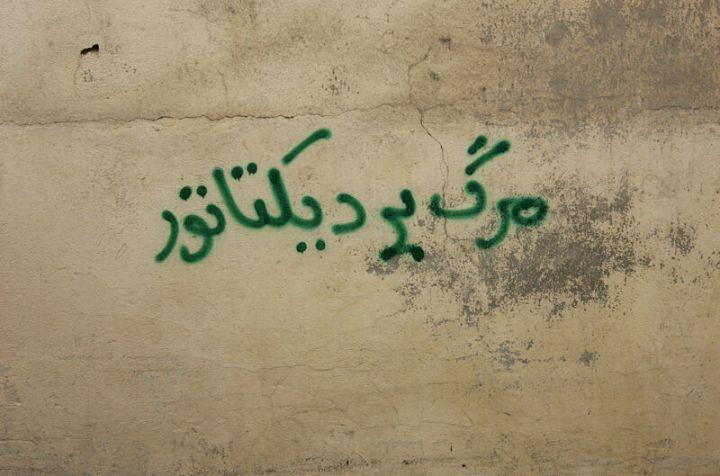 An anti-government graffiti that reads in Farsi
