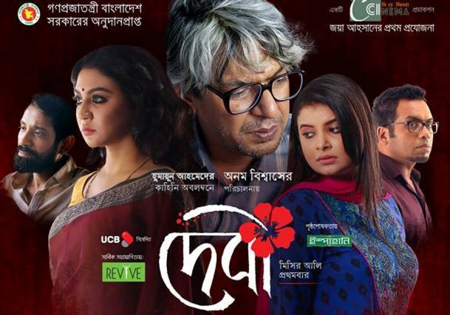 Debi 2018 Movie