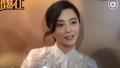 Video: Phạm Băng Băng mắng phóng viên hỏi vô đạo đức