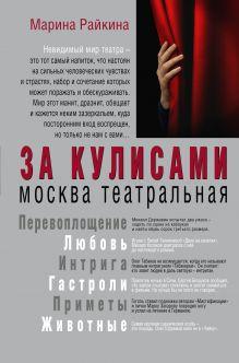 За кулисами. Москва театральная