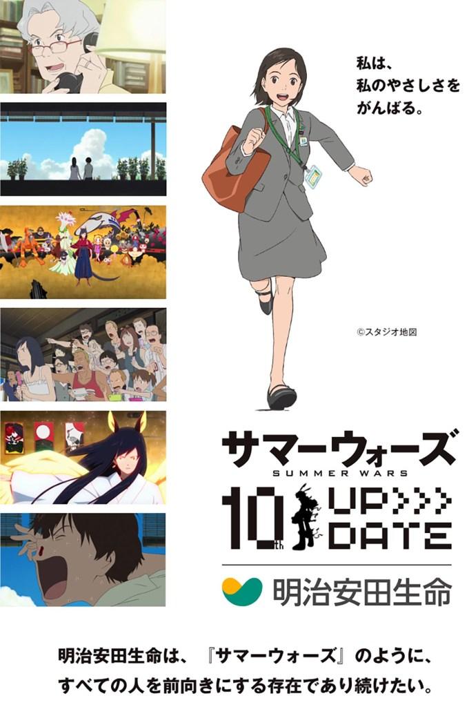 summer-wars-meijiyasuda