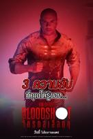 bloodshot 2020 movie posters