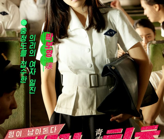 Hot Young Bloods South Korean Movie Poster