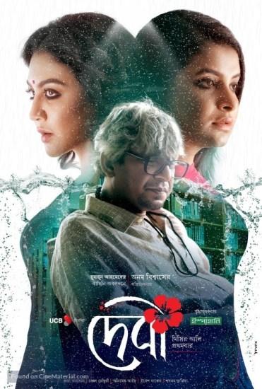 Debi (2018) Bengali 720p HDTV x264 AAC 650MB *NO-H ADD & Watermark* [ADMIN]