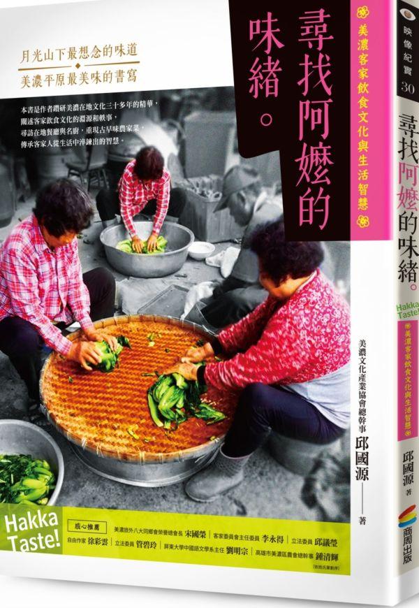 尋找阿嬤的味緒:美濃客家飲食文化與生活智慧-城邦讀書花園網路書店
