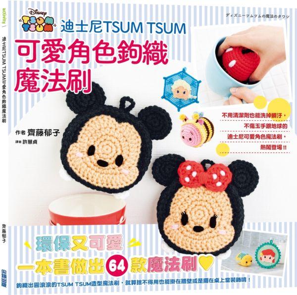 迪士尼TSUM TSUM可愛角色鉤織魔法刷-城邦讀書花園網路書店