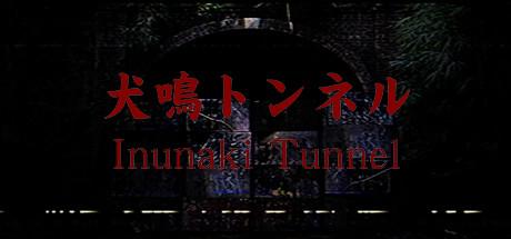 Inunaki Tunnel | 犬鳴トンネル