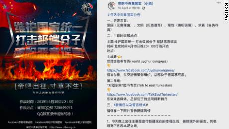 A poster and instructions for a raid organized against two Facebook pages by members of Diba, a Chinese forum. Image edited for clarity.