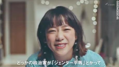 The TV Asashi ad -- which the company later took down -- drew a lot of criticism from women in Japan.