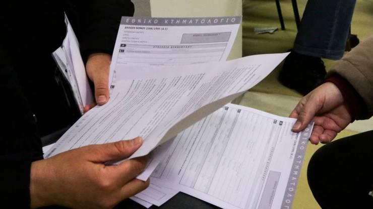 Κτηματολόγιο: Παράταση δηλώσεων σε 13 περιοχές