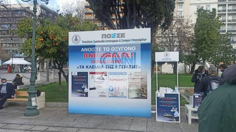 https://cdn.cnngreece.gr/media/news/2021/02/10/253951/photos/snapshot/estiash-kleidia-syntagma-2.jpg