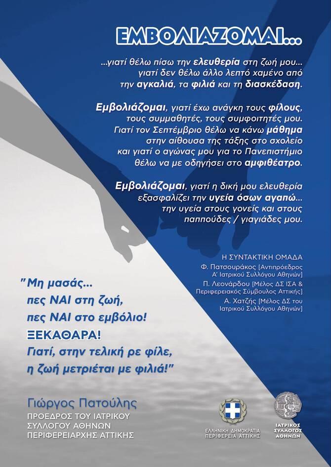 https://cdn.cnngreece.gr/media/news/2021/07/16/274411/photos/snapshot/Neoi-emvolio-217015769_493716078595601_5153828140781386841_n.jpg