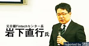 元日銀 岩本氏が語るビットコインの問題点:非中央集権は幻想に過ぎない