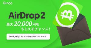ウォレットアプリGinco:最大20,000円分のBCH無料配布キャンペーン発表