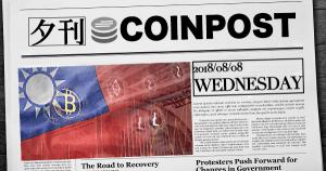 5分で読める:国内外の仮想通貨注目ニュースまとめ|夕刊コインポスト (8/8)