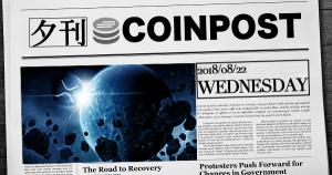 5分で読める:国内外の仮想通貨注目ニュースまとめ|夕刊コインポスト (8/22)