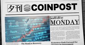 5分で読める:国内外の仮想通貨注目ニュースまとめ|夕刊コインポスト (8/27)