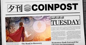 5分で読める:国内外の仮想通貨注目ニュースまとめ|夕刊コインポスト (8/28)