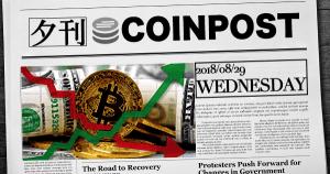5分で読める:国内外の仮想通貨注目ニュースまとめ|夕刊コインポスト (8/29)