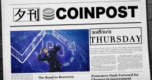5分で読める:国内外の仮想通貨注目ニュースまとめ|夕刊コインポスト (10/11)