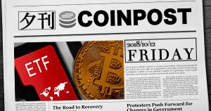 5分で読める:国内外の仮想通貨注目ニュースまとめ|夕刊コインポスト (10/12)