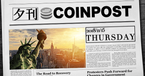 5分で読める:国内外の仮想通貨注目ニュースまとめ|夕刊コインポスト (11/15)