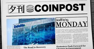 5分で読める:国内外の仮想通貨注目ニュースまとめ|夕刊コインポスト (11/19)