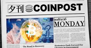 5分で読める:国内外の仮想通貨注目ニュースまとめ|夕刊コインポスト (11/26)