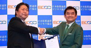 BCCCとJCBAが相互連携協定を締結|ブロックチェーン技術の普及推進を目指す