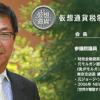 藤巻議員が発足させた『仮想通貨税制を変える会』2019年から活動本格化