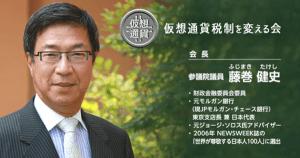 藤巻議員が発足させた『仮想通貨税制を変える会』2019年から活動本格化|1月30日に第1回会合を予定