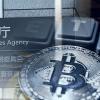 金融庁、仮想通貨の投資信託を禁止する方針 年内にもルール策定へ