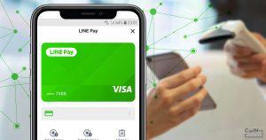 LINE PayとVisaが「デジタル決済対応カード」の提供へ|ブロックチェーン・サービス共同開発も