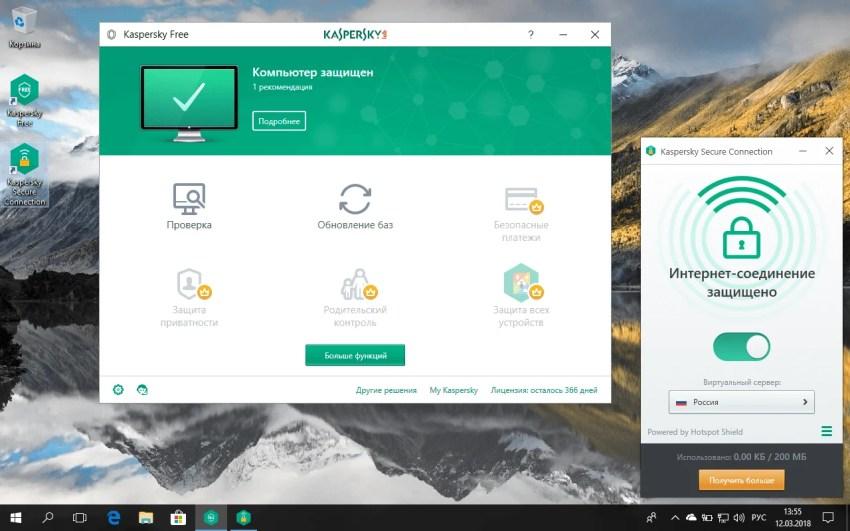 Лучший бесплатный антивирус - Kaspersky Free
