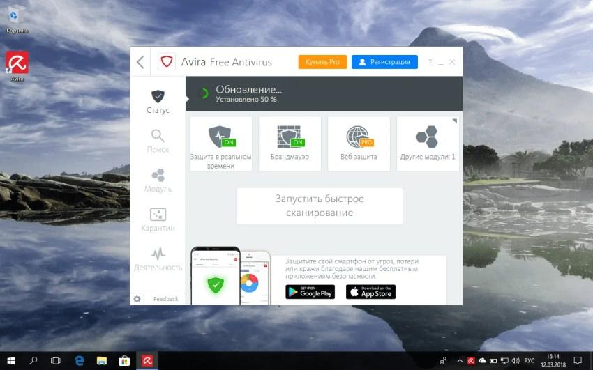 Лучший бесплатный антивирус - Avira Free Antivirus
