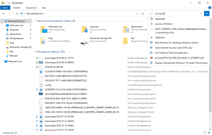 Обзор Windows 10 20H1 (версия 2003). Улучшения Проводника Windows