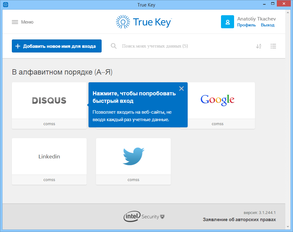 mcafee mobile security android ключ подписки