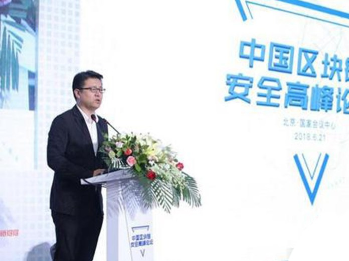 Tencent Vice President Ma Bin addressing the audience at at the China Blockchain Security Forum held in Beijing, China on Thursday.